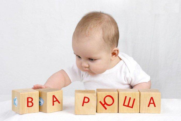 имя для ребенка, способы подбора имени для ребенка