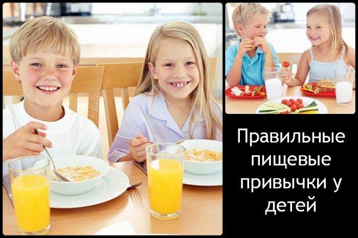 дети кушают здоровую пищу
