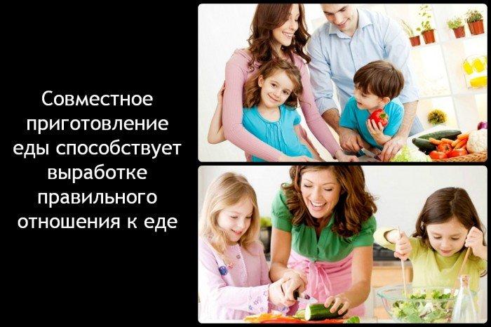 родители готовят еду вместе с детьми