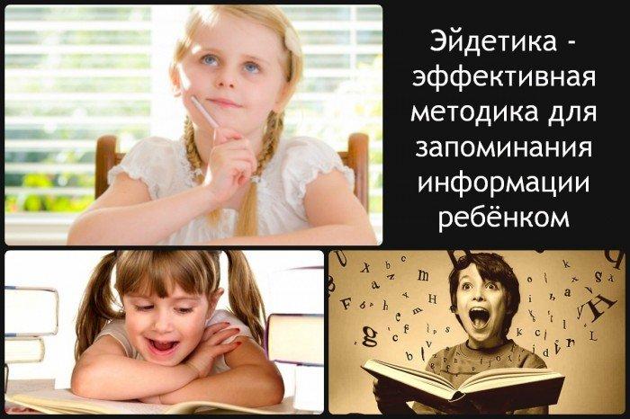 детки запоминают информацию из книг