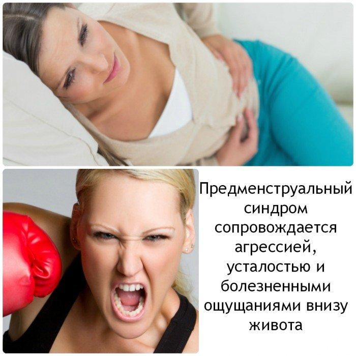 боль и агрессивное поведение у женщины при ПМС
