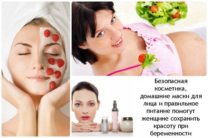 безопасная косметика, домашние маски для лица и правильное питание помогут женщине сохранить красоту при беременности