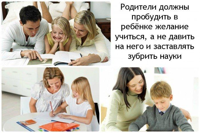 родители должны пробудить в ребенке желание учиться, а не давить на него и заставлять зубрить науки