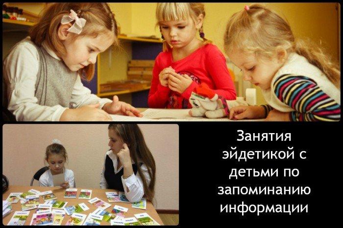 занятия с детьми по запоминанию информации