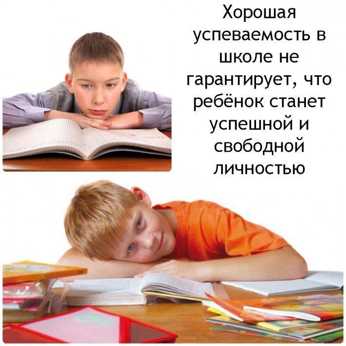 хорошая успеваемость в школе не гарантирует, что ребенок станет успешной и свободной личностью
