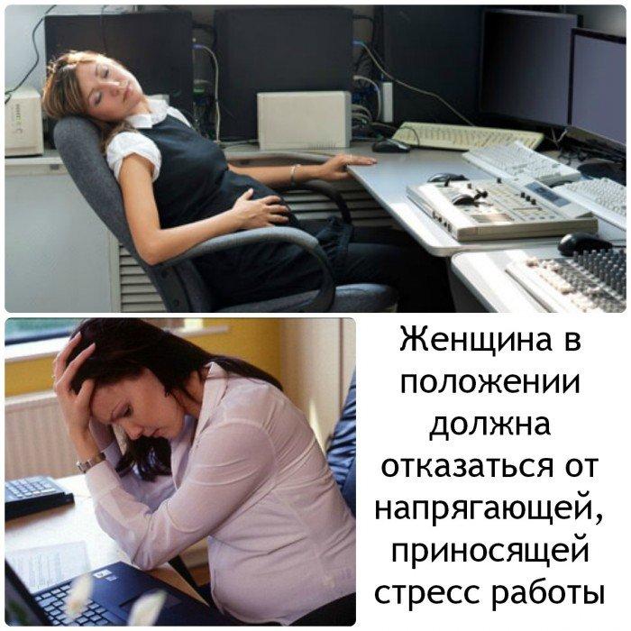 женщина в положении устала на работе