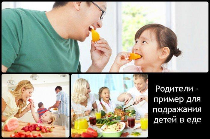 родители кушают вместе с детьми
