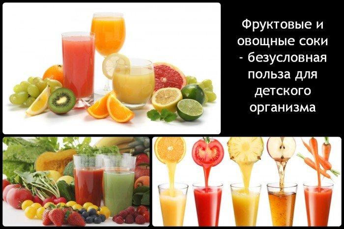 соки из фруктов и овощей