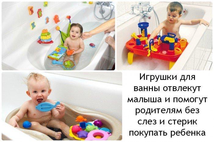 игрушки для ванны отвлекут малыша и помогут родителям без слез и истерик покупать ребенка