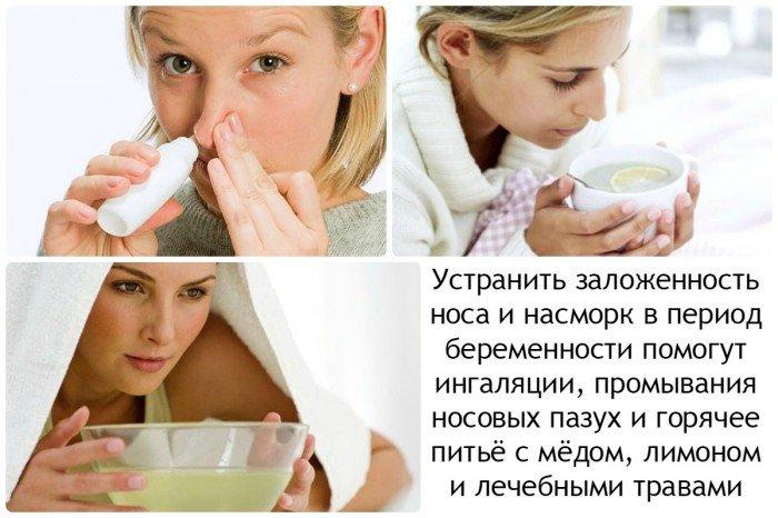 устранить заложенность носа и насморк при беременности помогут ингаляции, промывания носовых пазух и горячее питье с медом, лимоном и лекарственными травами