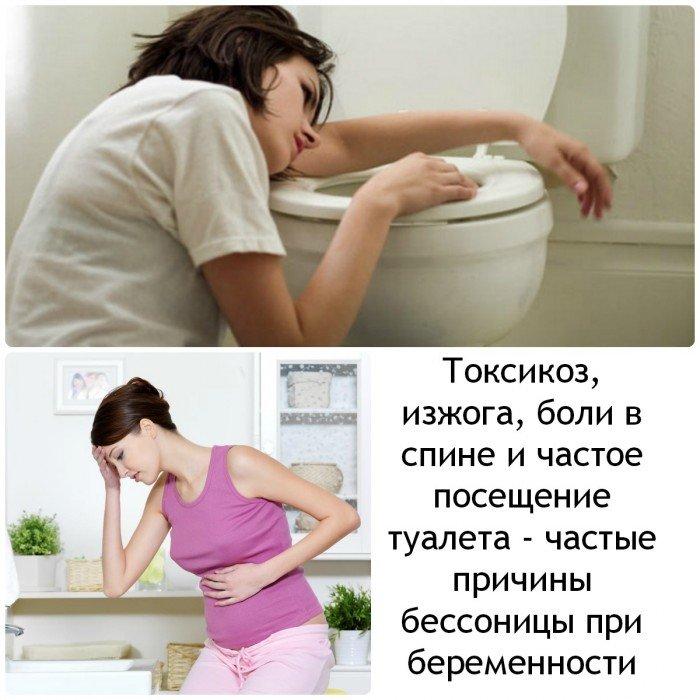 токсикоз, изжога, боли в спине и частое посещение туалета - частые причины бессонницы при беременности