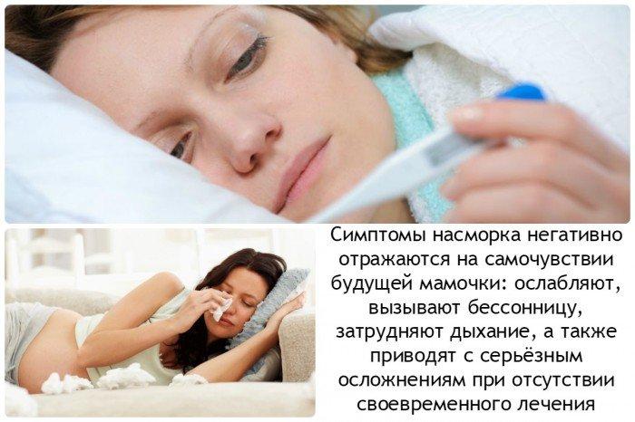симптомы насморка негативно отражаются на самочувствии будущей мамочки: ослабляют, вызывают бессонницу, затрудняют дыхание, а также приводят к серьезным осложнениям при отсутствии своевременного лечения