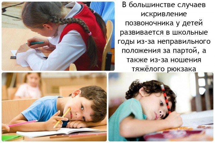 в большинстве случаев искривление позвоночника у детей развивается в школьные годы из-за неправильного положения за партой, а также из-за ношения тяжелого рюкзака