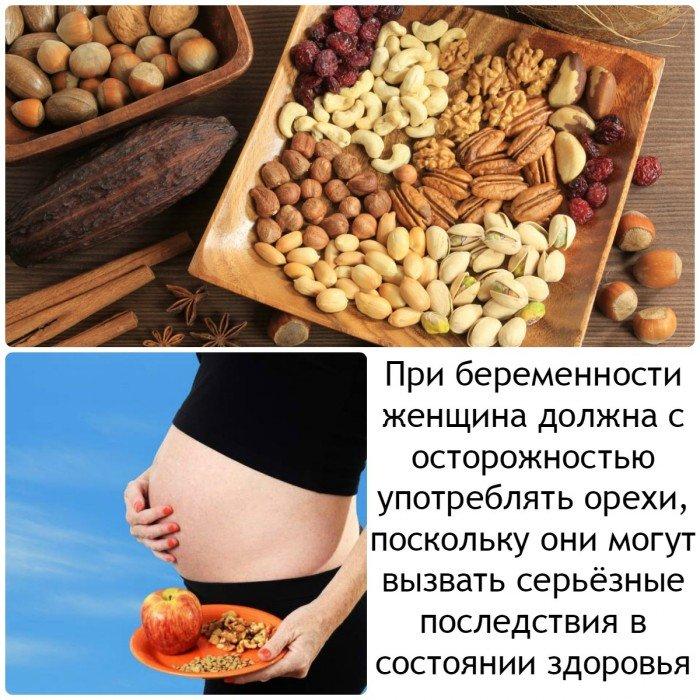 при беремнности женщина должна с осторожностью употреблять орехи, поскольку они могут вызвать серьезные последствия в состоянии здоровья