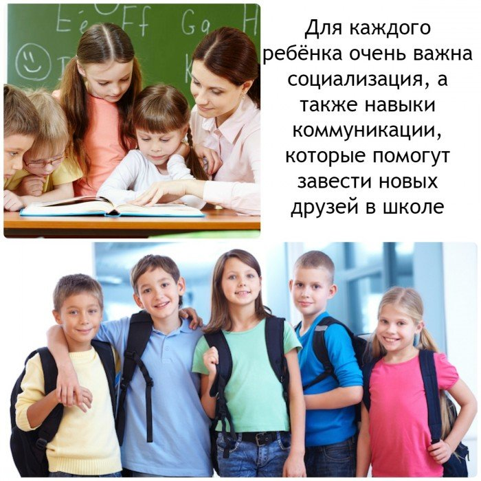 для каждого ребенка очень важна социализация, а также навыки коммуникации, которые помогут завести новых друзей в школе