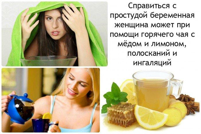 справиться с простудой беременная женщина может при помощи горячего чая с медом и лимоном, полосканий и ингаляций