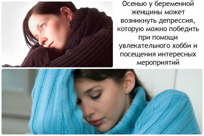 осенью у беременной женщины может возникнуть депрессия, которую можно победить при помощи увлекательного хобби и посещения интересных мероприятий