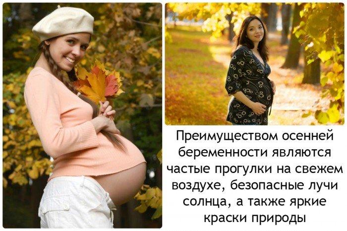 преимуществом осенней беременности являются частые прогулки на свежем воздухе, безопасные лучи солнца, а также яркие краски природы