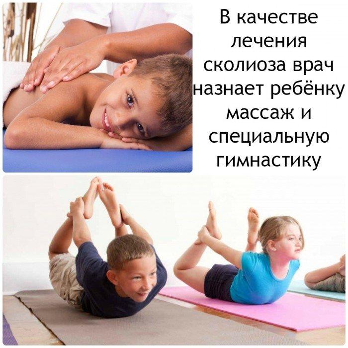 в качестве лечения сколиоза врач назначает ребенку массаж и специальную гимнастику