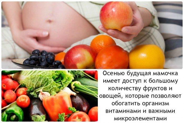 осенью будущая мамочка имеет доступ к большому количеству фруктов и овощей, которые позволяют обогатить организм витаминами и важными микроэлементами