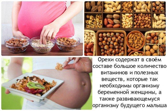 орехи содержат в своем составе большое количество витаминов и полезных веществ, которые так необходимы организму беременной женщины, а также развивающемуся организму будущего малыша