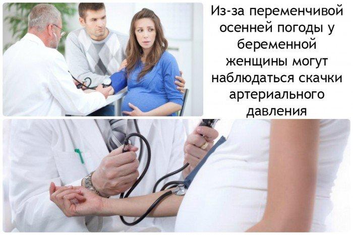 из-за переменчивой осенней погоды у беременной женщины могут наблюдаться скачки артериального давления