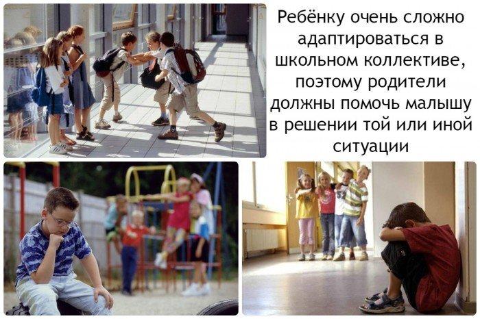 ребенку очень сложно адаптироваться в школьном коллективе, поэтому родители должны помочь малышу в решении той или иной ситуации