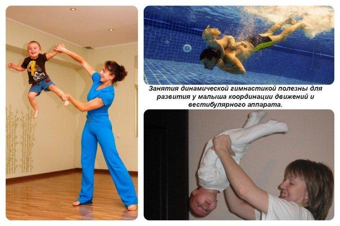 динамическая гмнастика полезна для развития у малыша координации движений и вестибулярного аппарата