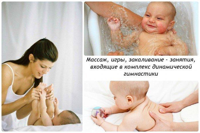 Динамическая гимнастика для новорожденных - это массаж, игры, упражнения и мероприятия по закаливанию грудничков