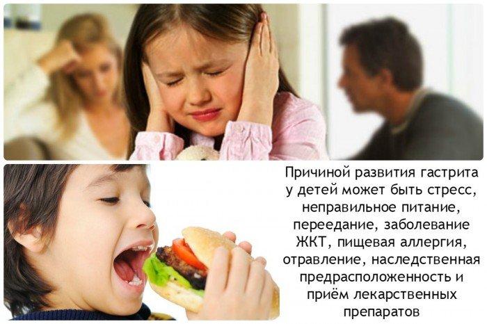 причиной развития гастрита у детей может быть  стресс, неправильное питание, переедание, заболевание ЖКТ, пищевая аллергия, отравление, наследственная предрасположенность, прием лекарственных препаратов