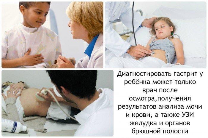 диагностировать гастрит у ребенка может только врач после осмотра, получения результатов анализа мочи и крови, а также проведения УЗи желудка и органов брюшной полости
