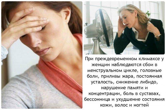 при преждевременном климаксе у женщин наблюдаются сбои в менструальном цикле, головные боли, приливы жара, постоянная усталость, снижение либидо, нарушение памяти и концентрации, боль в суставах, бессонница, ухудшение состояния кожи, волос и ногтей