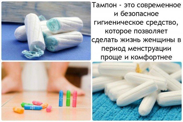 тампон - это современное и безопасное гигиеническое средство, которое сделает жизнь женщины в период менструации проще и комфортнее