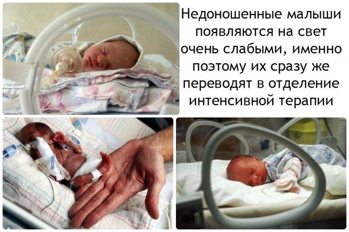 недоношенные малыши появляются на свет очень слабыми, поэтому их сразу же переводят в отделение интенсивной терапии