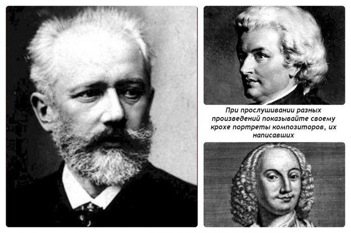 """Музыка для грудничков: портреты """"детских"""" композиторов"""