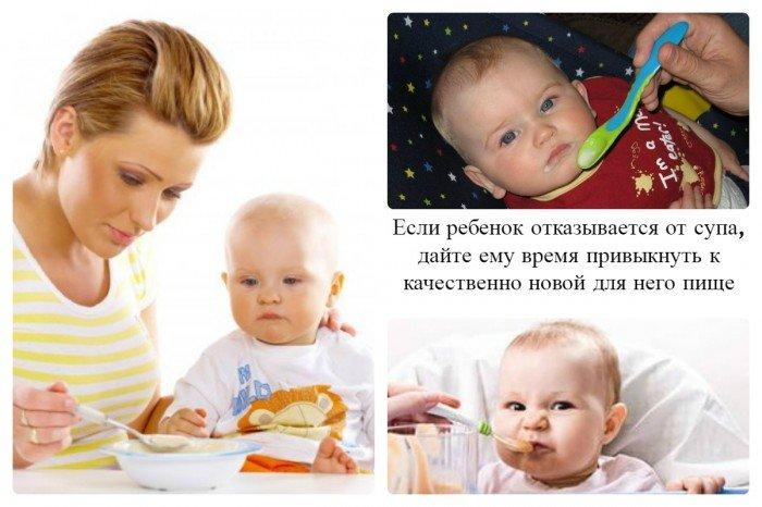 Если ребенок не ест суп