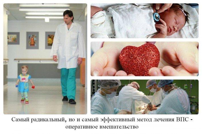 Операция - самый эффективный способ лечения врожденного порока сердца у детей