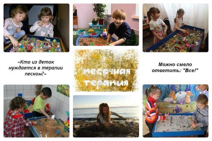 Песочная терапия будет полезна всем деткам, без исключения