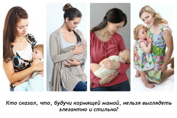Грудное вскармливание: кормление грудью на улице: стильная одежда для мам