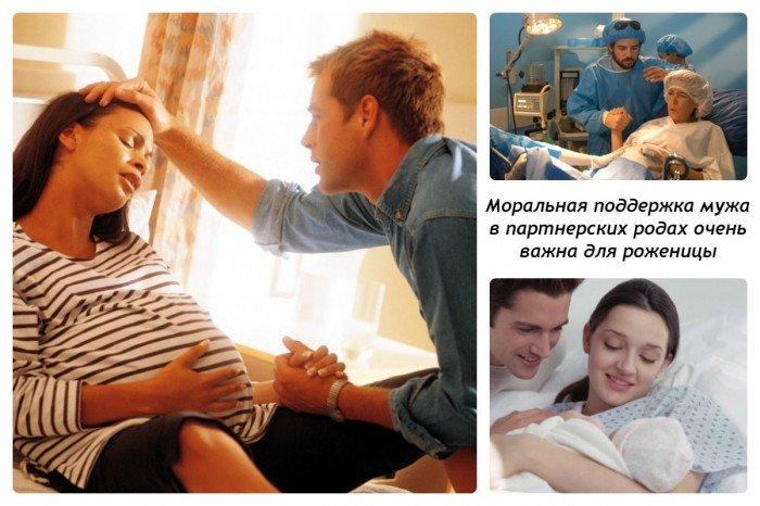 Моральная поддержка партнера во время совместных родов - это очень важно