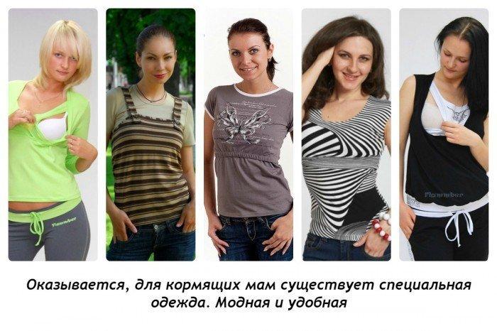 Грудное вскармливание: одежда для кормящих мам