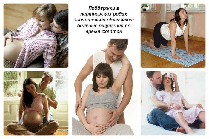 Поддержки в партнерских родах