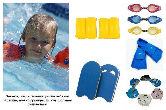 Детское плавание: что для этого нужно
