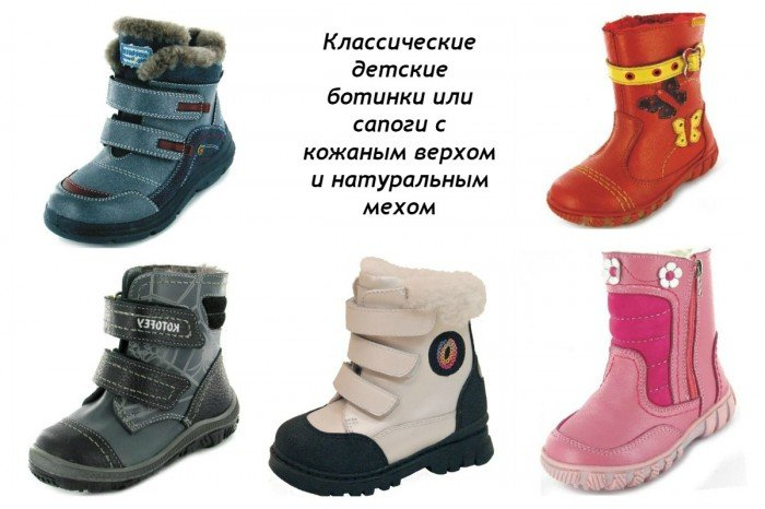 Как выбрать зимнюю обувь ребенку: классика