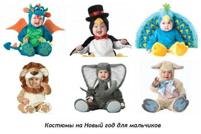 Где отметить Новый год с ребенком: новогодние костюмы для мальчиков