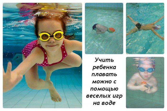 Плавание: игры на воде
