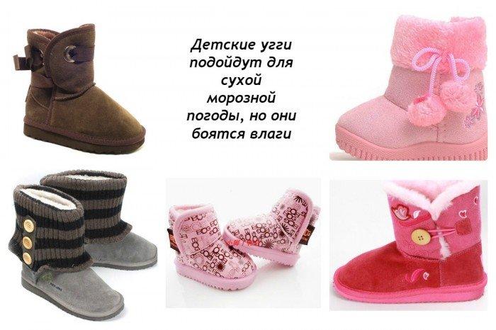 Как выбрать зимнюю обувь ребенку: угги