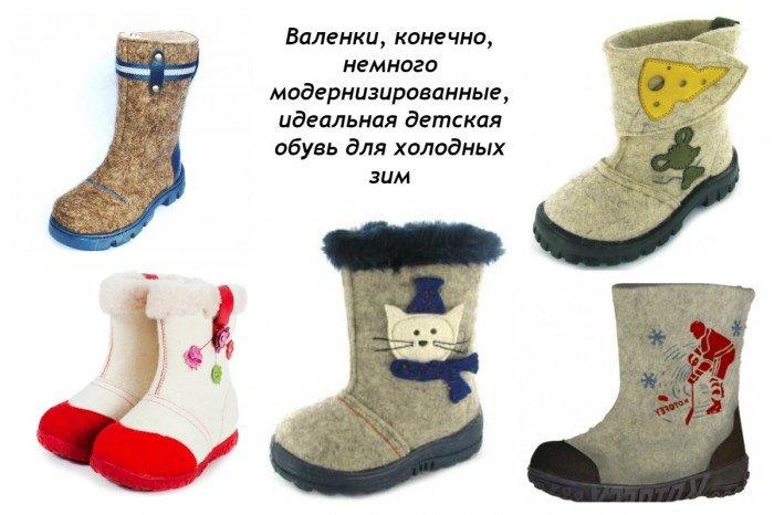 Как выбрать зимнюю обувь ребенку: валенки