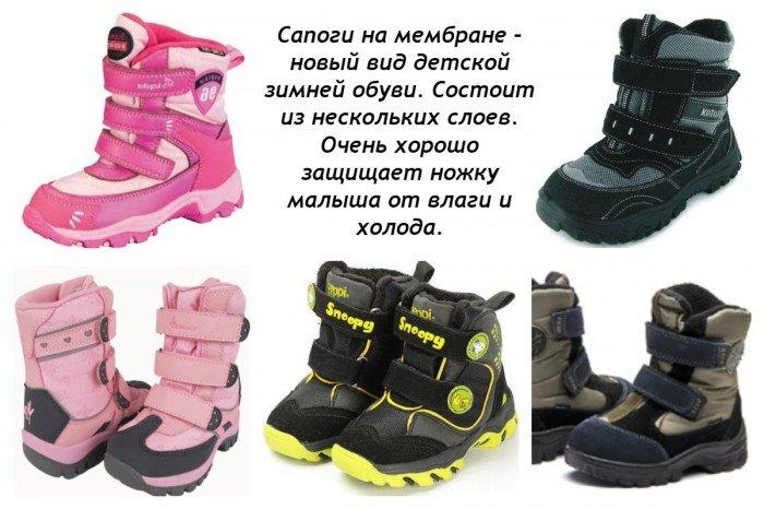Как выбрать зимнюю обувь ребенку: мембранная или термообувь