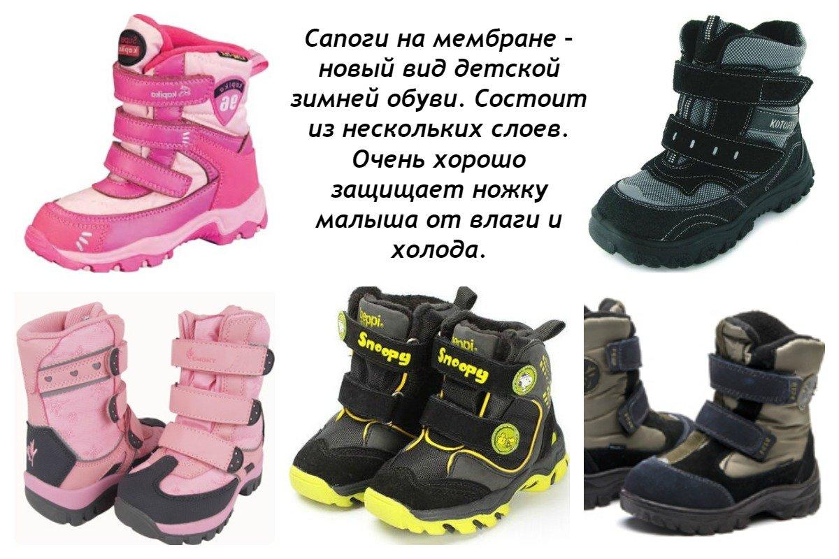 329e80738 Термообувь (обувь на мембране). Как выбрать зимнюю обувь ребенку: ...